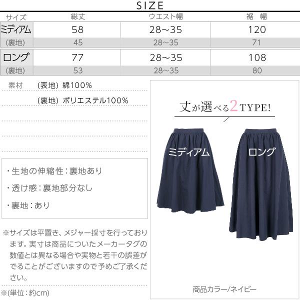 綿コットン100%フレアスカート [M1857]のサイズ表