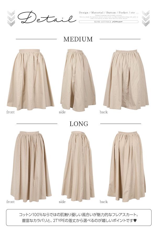 綿コットン100%フレアスカート [M1857]