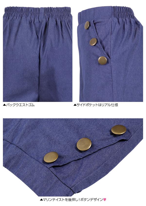 ポケットボタンDesignマリンワイドパンツ [M1865]