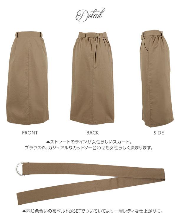 ハイウエストチノミディアムスカート [M1890]