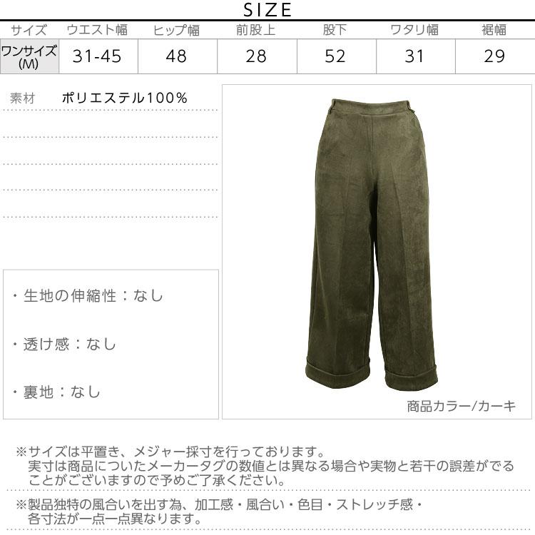 フェイクスエード裾折返しワイドパンツ [M1929]のサイズ表