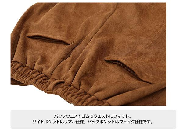 フェイクスエード裾折返しワイドパンツ [M1929]