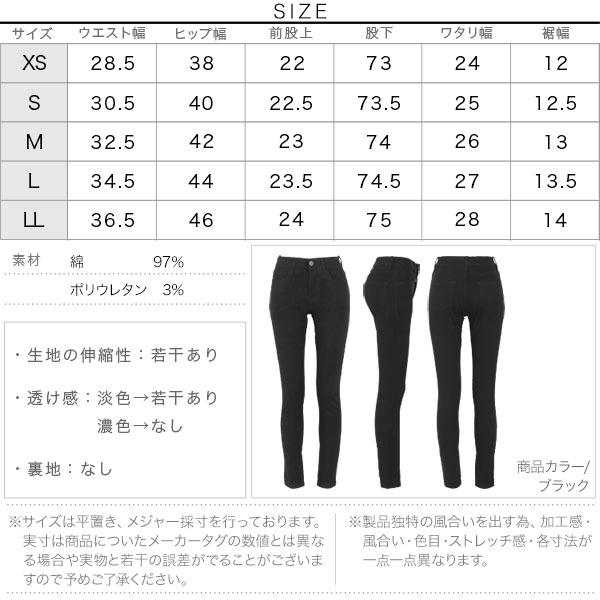 ストレッチFitカラースキニーパンツ [M1931]のサイズ表
