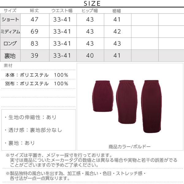 選べる3丈タイトポンチスカート [M1933]のサイズ表