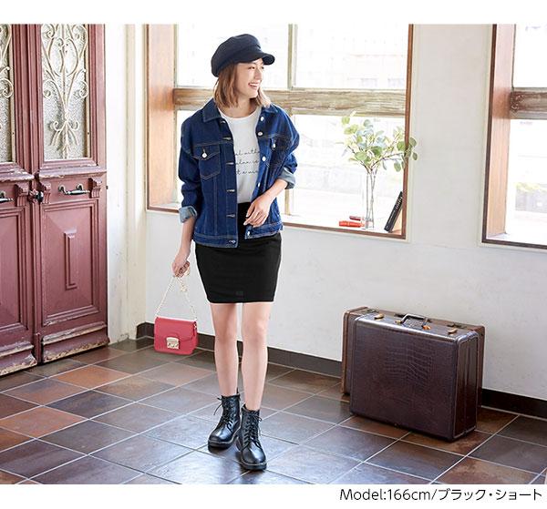 選べる3丈タイトポンチスカート [M1933]