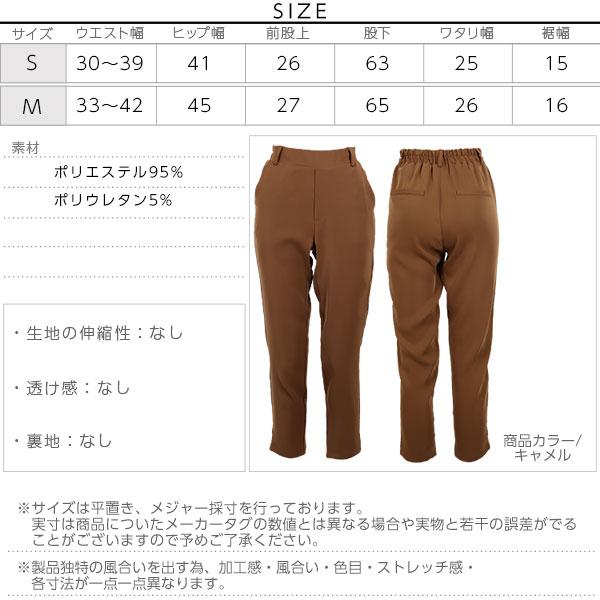 ゆるてろシリーズ★テーパードパンツ [M1934]のサイズ表