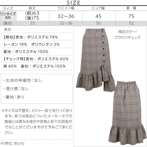 サイドボタンフリルヘムタイトスカート [M1935]のサイズ表