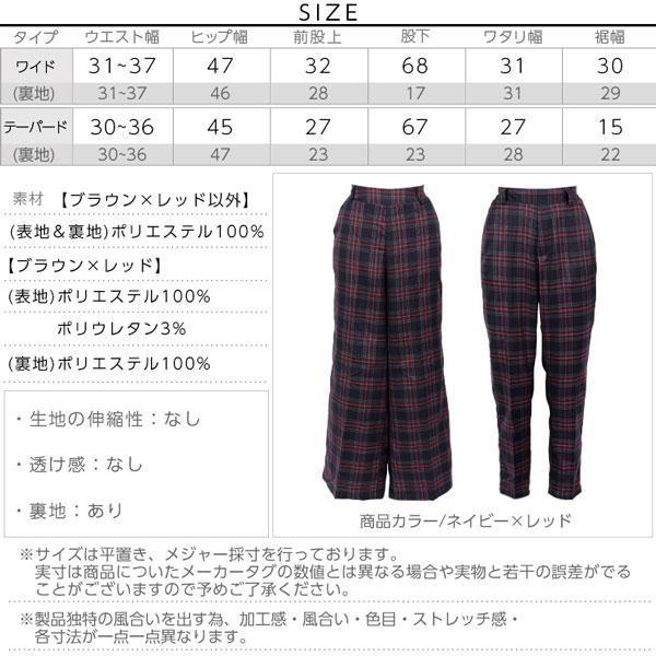 選べるチェック柄パンツ [M1939]のサイズ表