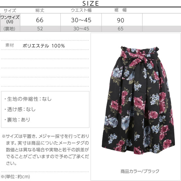 ウエストリボン★花柄フレアスカート [M1946]のサイズ表