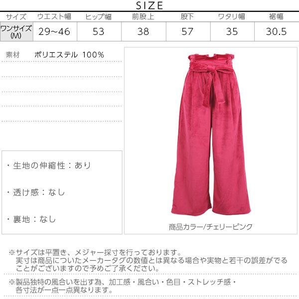 ウエストリボン☆ベロアワイドパンツ [M1947]のサイズ表