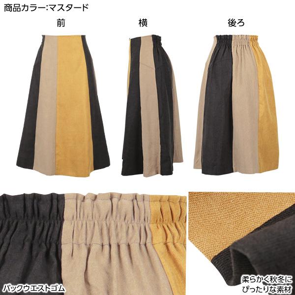 バイカラーフレアスカート [M1948]