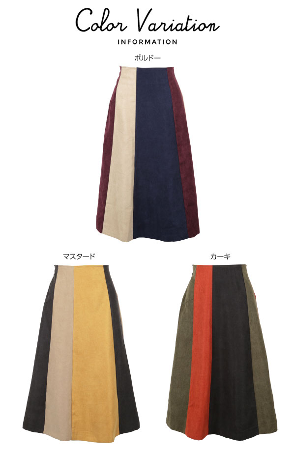 ≪ファイナルセール!!≫バイカラーフレアスカート [M1948]