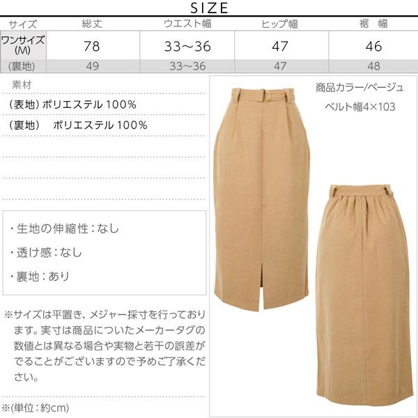 ベルト付きストレートスカート [M1951]のサイズ表