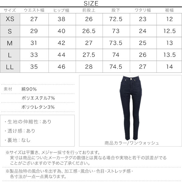 ≪セール≫ジャストウエストストレッチスキニーデニムパンツ[M1959]のサイズ表