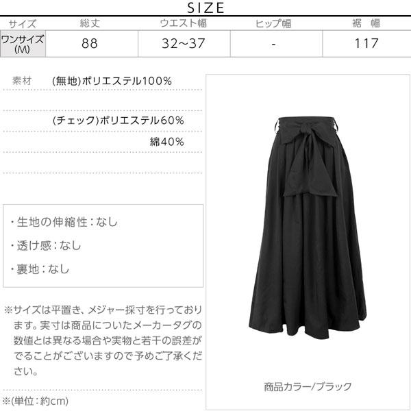2wayリボンロングフレアスカート [M1960]のサイズ表