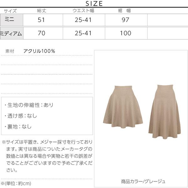 選べる2丈ソフトニットフレアスカート[M1964]のサイズ表