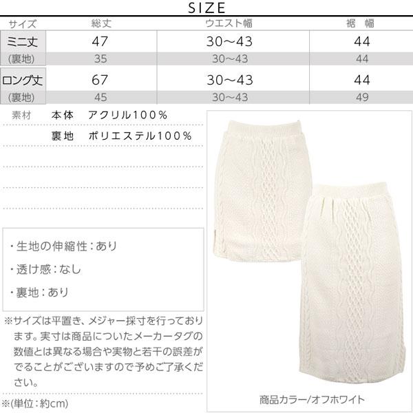 選べる★起毛裏地ニットタイトスカート [M1965]のサイズ表