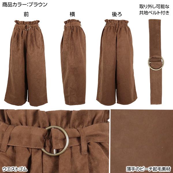 リングベルト付☆薄手ピーチスキンワイドパンツ [M1966]