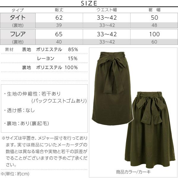 選べる2type☆裏地起毛スカート [M1976]のサイズ表