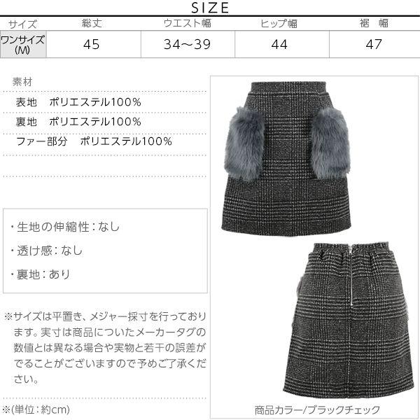 [無地orチェック]ミニスカート [M1985]のサイズ表