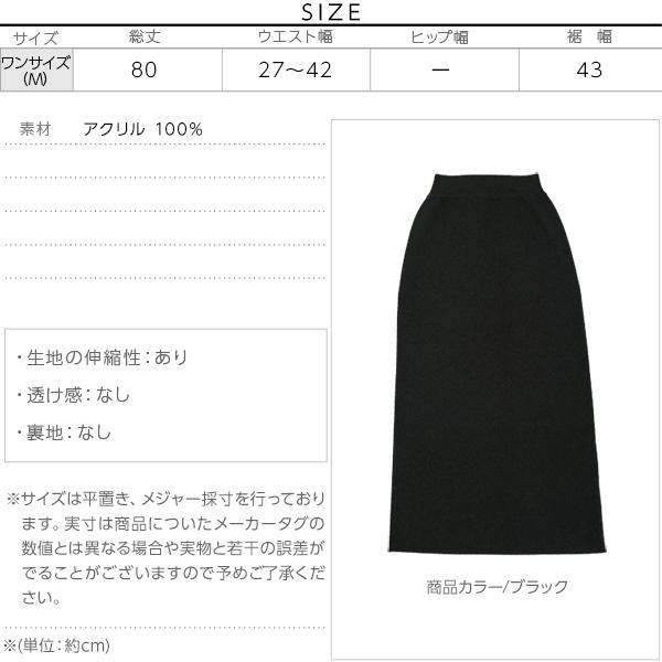 ニットタイトストレートスカート [M1986]のサイズ表