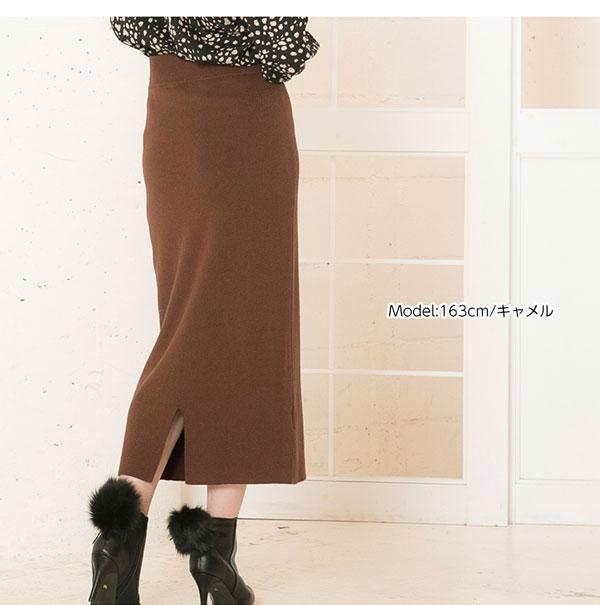 ニットタイトストレートスカート [M1986]