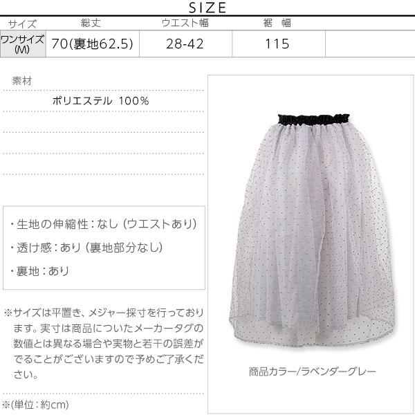 ドットチュールフレアスカート [M1996]のサイズ表