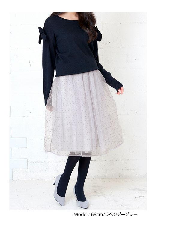 ドットチュールフレアスカート [M1996]