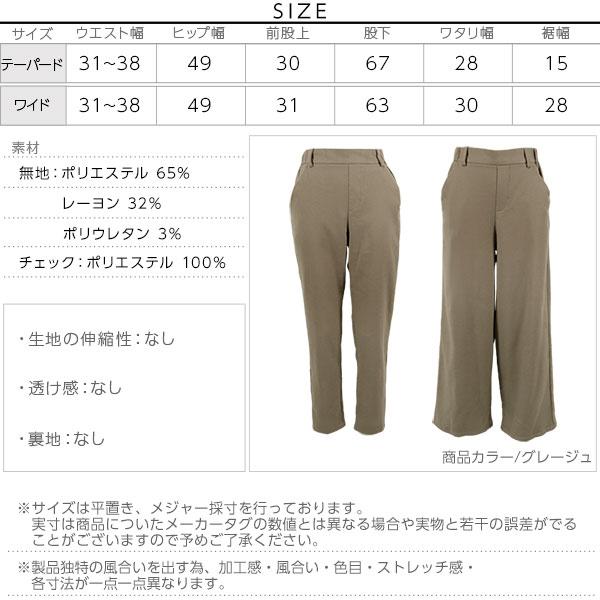選べる裏起毛パンツ [M1998]のサイズ表