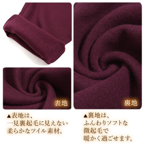選べる裏起毛パンツ [M1998]