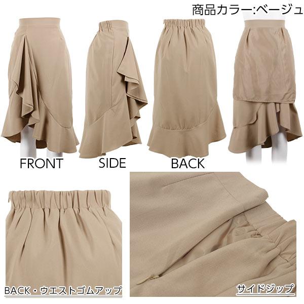 ≪クリアランスセール!!≫フリルアシンメトリースカート [M2002]