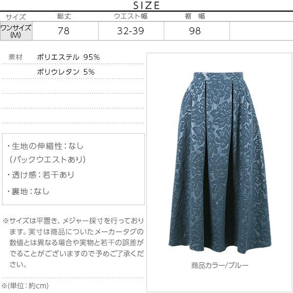 花柄エンボスタックフレアスカート [M2013]のサイズ表