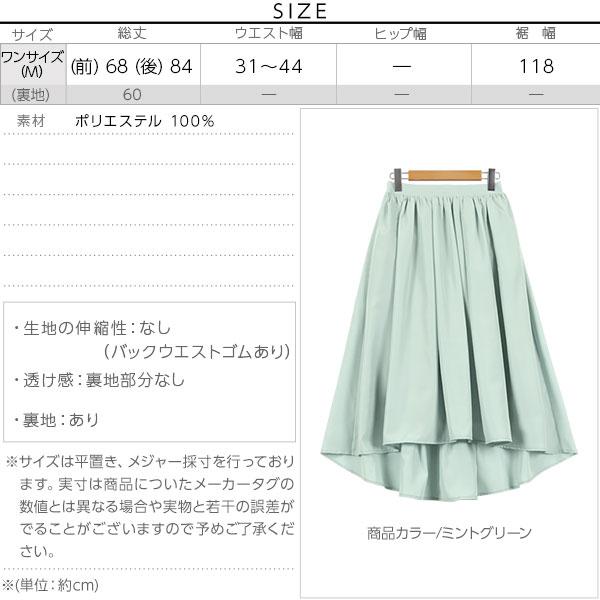 イレギュラーヘムスカート[M2014]のサイズ表