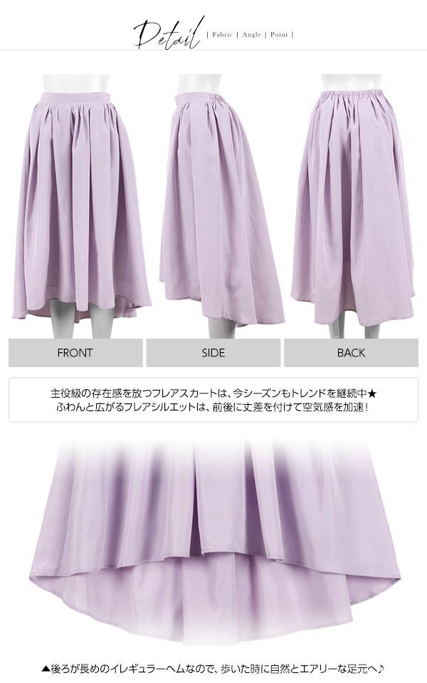 イレギュラーヘムスカート[M2014]