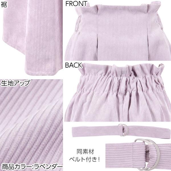 ベルトset☆コーデュロイ素材ハイウエストスカート [M2017]