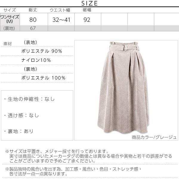 ベルトset☆コーデュロイ素材ハイウエストスカート [M2017]のサイズ表