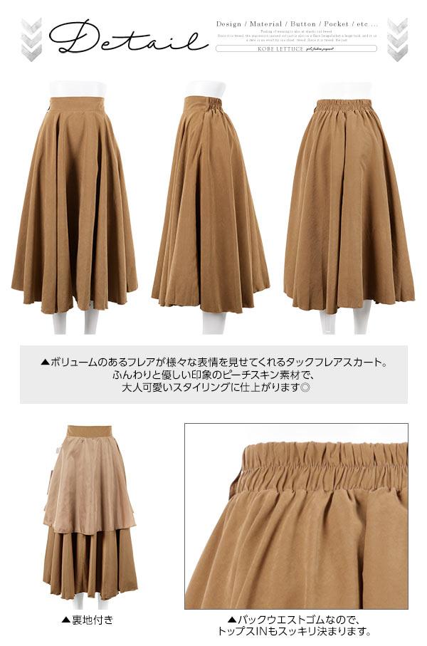 ピーチスキン素材ロング丈タックボリュームフレアスカート [M2019]