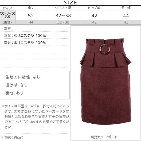 コルセットベルト付き2wayタイトスカート [M2020]のサイズ表