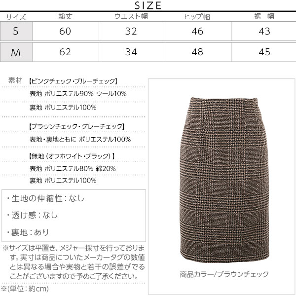 フェイクウールミディ丈タイトスカート [M2023]のサイズ表