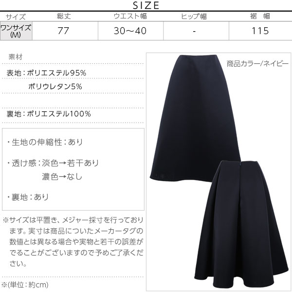 ミモレ丈ダイバー素材フレアスカート[M2025]のサイズ表