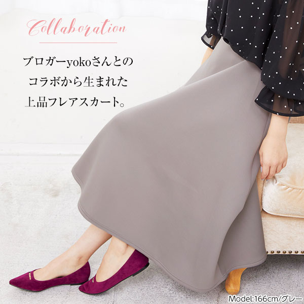 ミモレ丈ダイバー素材フレアスカート[M2025]
