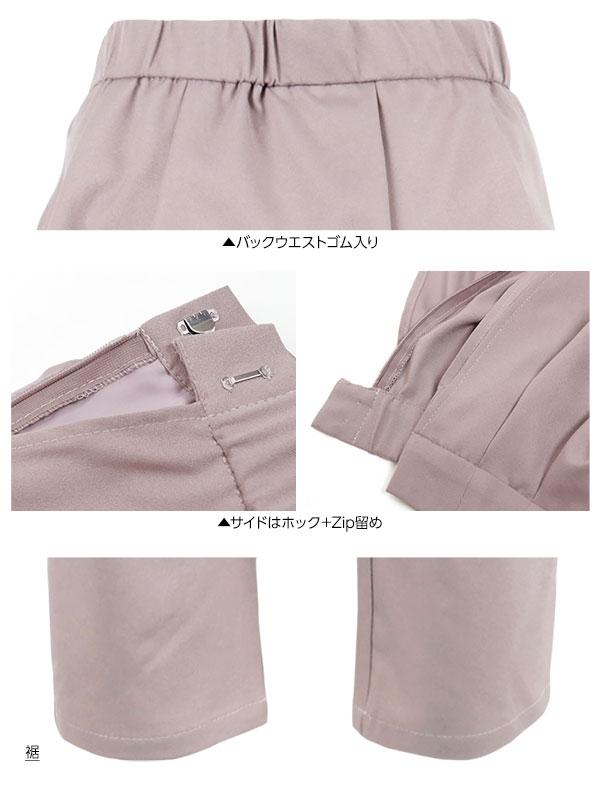 サイドZip☆ペプラムDesignテーパードパンツ [M2031]