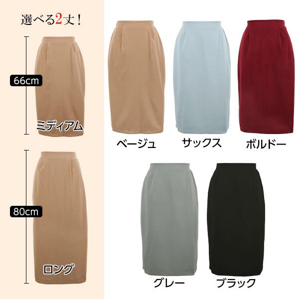 選べるフェイクウールタイトスカート [M2034]