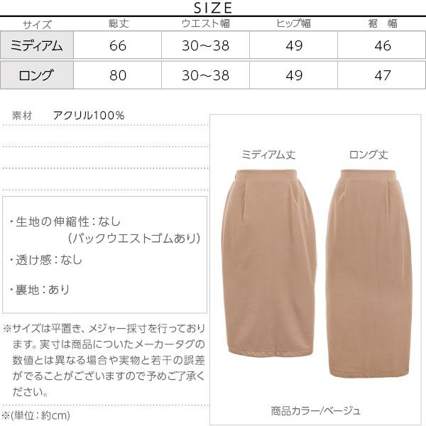 選べるフェイクウールタイトスカート [M2034]のサイズ表