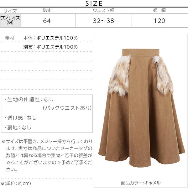 バックウエストゴム☆ファーポケット☆ピーチスキンフレアスカート [M2035]のサイズ表