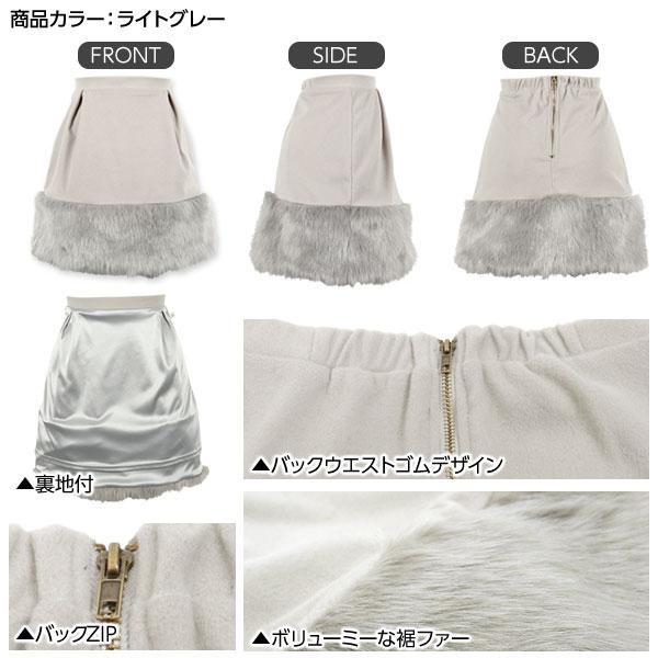 裾ファースカート [M2038]