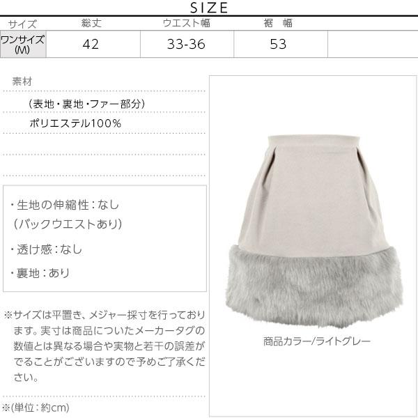 裾ファースカート [M2038]のサイズ表