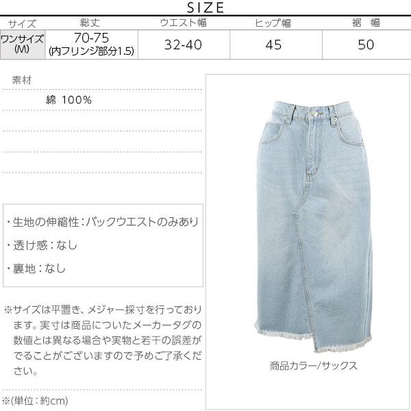 アシメントリーデニムタイトスカート [M2039]のサイズ表