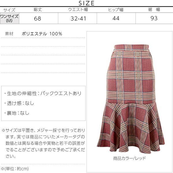 チェック柄ポンチマーメイドスカート [M2046]のサイズ表