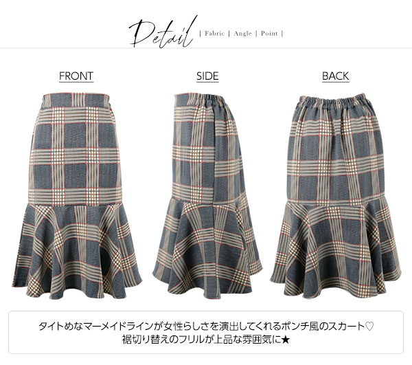 ≪クリアランスセール!≫チェック柄ポンチマーメイドスカート [M2046]